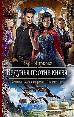 Вера Чиркова - Ведунья против князя