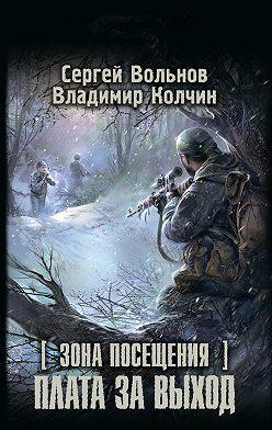 Сергей Вольнов - Зона Посещения. Плата за выход