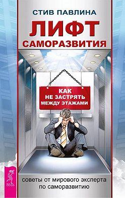 Стив Павлина - Лифт саморазвития. Как не застрять между этажами