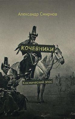 Александр Смирнов - Кочевники. Космическийэпос