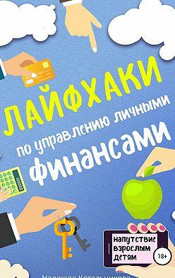 Надежда Котельникова - Лайфхаки по управлению личными финансами