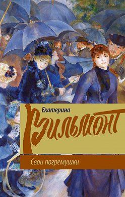 Екатерина Вильмонт - Свои погремушки