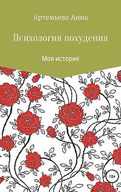 Анна Артемьева - Психология похудения