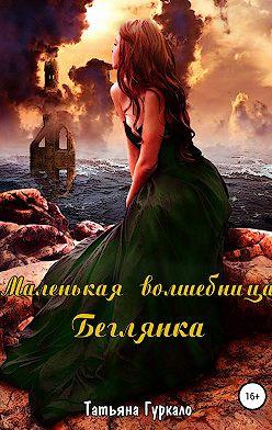 Татьяна Гуркало - Маленькая волшебница. Беглянка