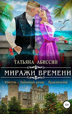 Татьяна Абиссин - Миражи времени
