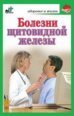 Неустановленный автор - Болезни щитовидной железы. Лечение без ошибок