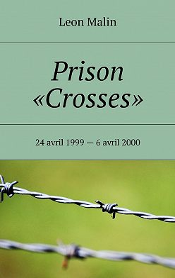 Leon Malin - Prison «Crosses». 24 avril 1999 – 6 avril 2000