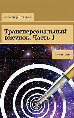 Александр Странник - Трансперсональный рисунок. Часть 1