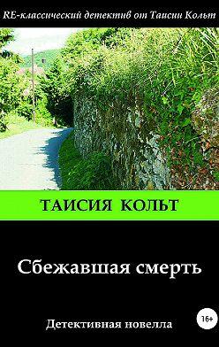 Таисия Кольт - Сбежавшая смерть