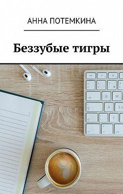 Анна Потемкина - Беззубые тигры