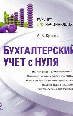 Андрей Крюков - Бухгалтерский учет с нуля