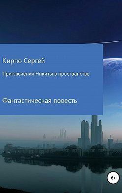 Сергей Кирпо - Приключения Никиты в пространстве