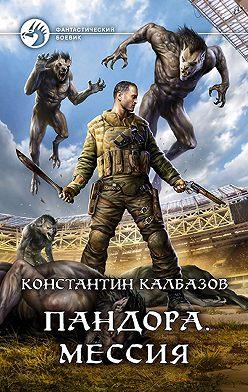 Константин Калбазов - Пандора. Мессия