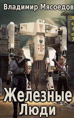 Владимир Мясоедов - Железные люди