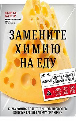 Юлита Батор - Замените химию на еду