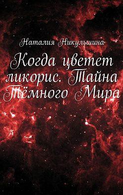 Наталия Никульшина - Когда цветет ликорис. Тайна ТёмногоМира