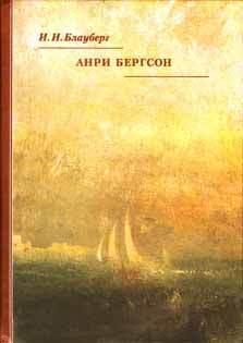 Ирина Блауберг - Анри Бергсон