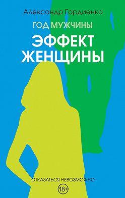 Александр Гордиенко - Год Мужчины. Эффект женщины