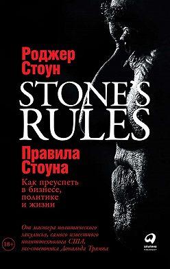 Роджер Стоун - Правила Стоуна