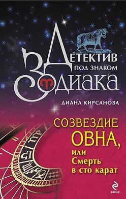Диана Кирсанова - Созвездие Овна, или Смерть в сто карат