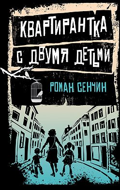 Роман Сенчин - Квартирантка с двумя детьми (сборник)