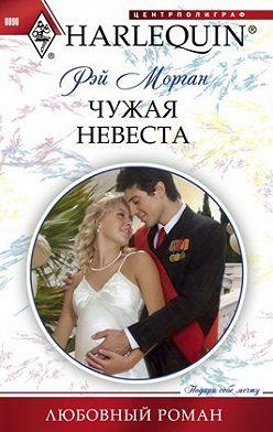 Рэй Морган - Чужая невеста