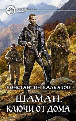 Константин Калбазов - Шаман. Ключи от дома