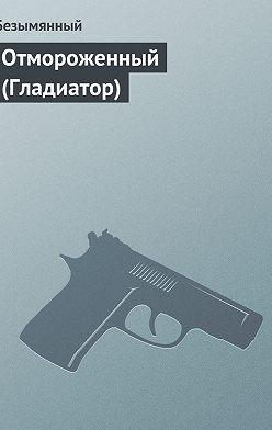 Безымянный - Отмороженный (Гладиатор)