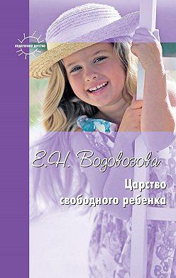 Елизавета Водовозова - Царство свободного ребенка. Избранные статьи о воспитании