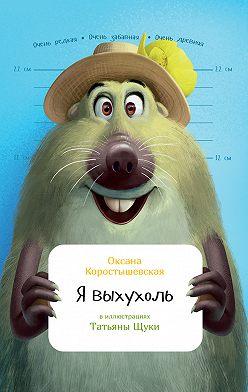 Оксана Коростышевская - Я выхухоль