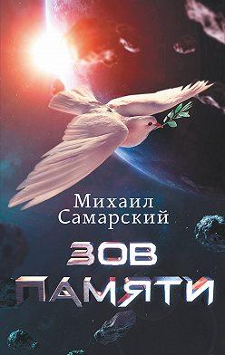 Михаил Самарский - Зов памяти