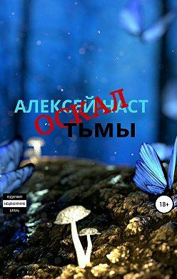 Алексей Наст - Оскал тьмы