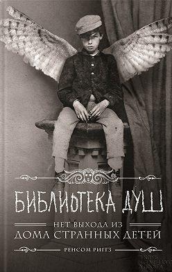 Ренсом Риггз - Библиотека Душ. Нет выхода из Дома странных детей