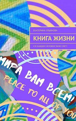 Екатерина Ульянова - КНИГА ЖИЗНИ