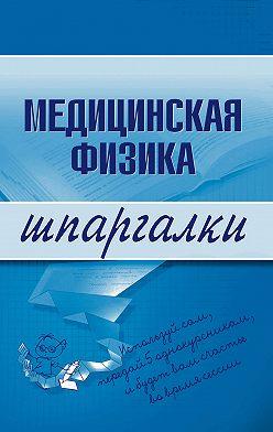 Вера Подколзина - Медицинская физика
