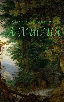 Тамара Гайдамащук - Алисия
