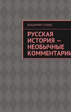 Владимир Сулаев - Русская история– необычные комментарии