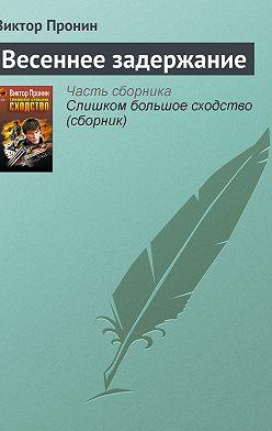 Виктор Пронин - Весеннее задержание