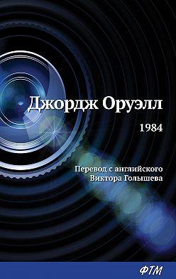 Джордж Оруэлл - 1984