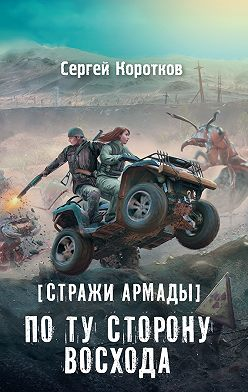 Сергей Коротков - Стражи Армады. По ту сторону восхода