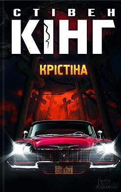 Стивен Кинг - Крістіна