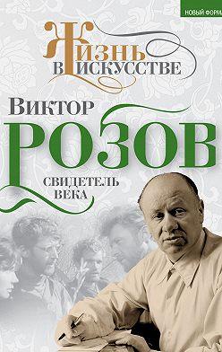 Виктор Кожемяко - Виктор Розов. Свидетель века