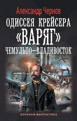 Александр Чернов - Чемульпо – Владивосток