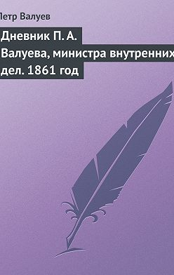 Петр Валуев - Дневник П.А.Валуева, министра внутренних дел. 1861год