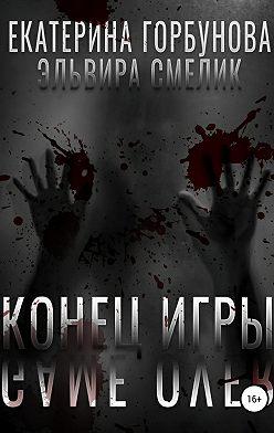 Эльвира Смелик - Конец игры
