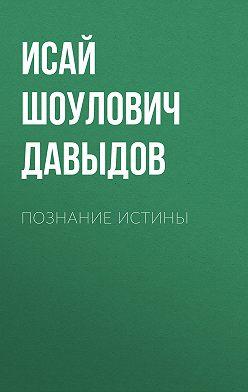 Исай Давыдов - Познание истины