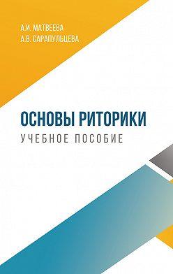 Алла Матвеева - Основы риторики