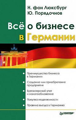 Юрий Порядочнов - Все о бизнесе в Германии