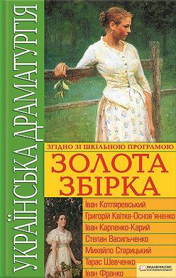 Иван Котляревский - Українська драматургія. Золота збiрка