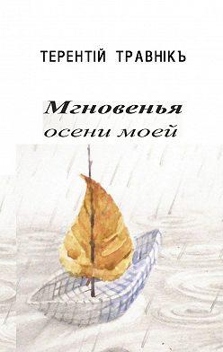 Терентiй Травнiкъ - Мгновенья осени моей. Стихотворения